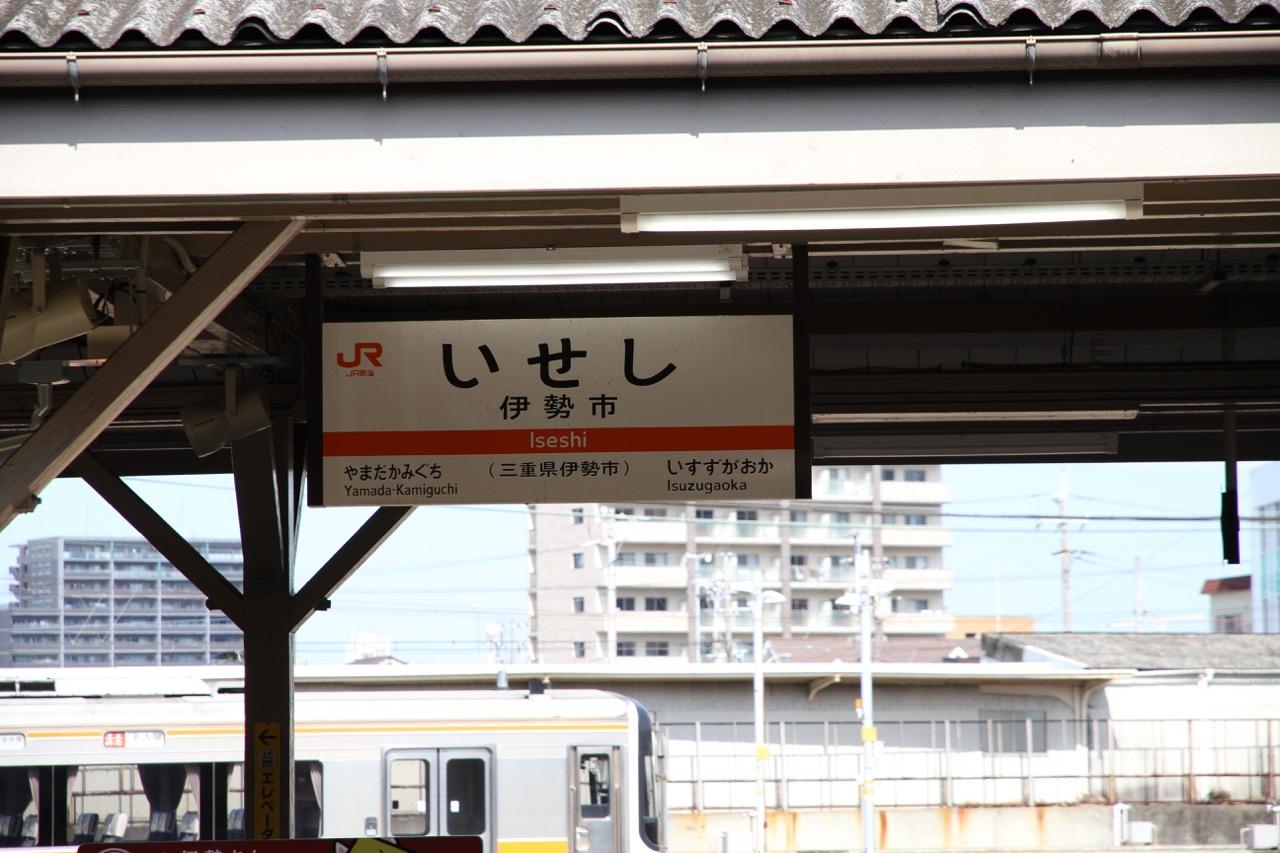 11.3. JR-junalla Isen pyhäkkökaupunkiin